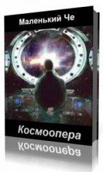 Космоопера  (Аудиокнига)