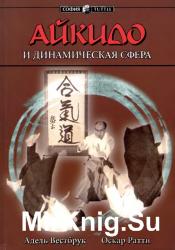 Айкидо и динамическая сфера
