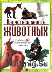 Научитесь лепить животных (2002)