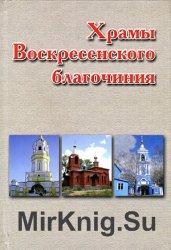 Храмы Воскресенского благочиния