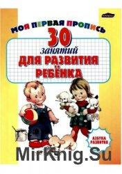 30 занятий для развития ребенка. Моя первая пропись