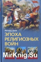 Эпоха религиозных войн 1559 - 1689