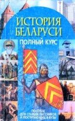 История Беларуси. Полный курс