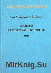 Введение в русскую аспектологию
