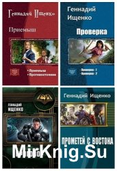 Ищенко Г. В. -  Собрание из 24 произведений