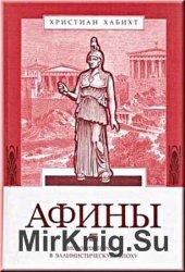 Афины. История города в эллинистическую эпоху