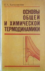 Основы общей и химической термодинамики