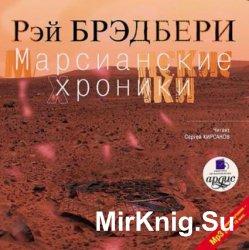 Марсианские хроники (Аудиокнига). Читает Сергей Кирсанов