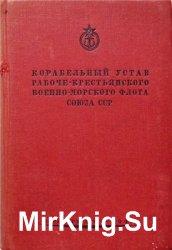 Корабельный Устав Рабоче-Крестьянского Военно-Морского Флота Союза ССР