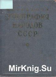 Этнография народов СССР. Исторические основы быта и культуры
