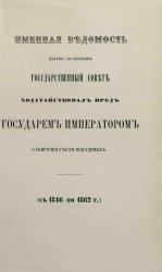 Именная ведомость делам, по которым Государственный совет ходатайствовал пр ...