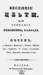 Весенние цветы, или Собрание романсов, баллад и песен А. Пушкина, Жуковског ...