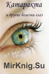 Катаракта и другие болезни глаз
