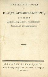 Краткая история о городе Архангельском