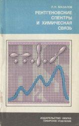 Рентгеновские спектры и химическая связь