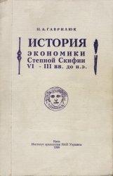 История экономики Степной Скифии VI-III вв. до н.э.