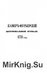 Камер-фурьерский церемониальный журнал 1773 года