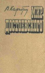 Мир Достоевского: этюды и исследования