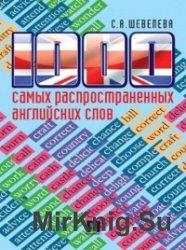 1000 самых распространенных английских слов: учебное пособие