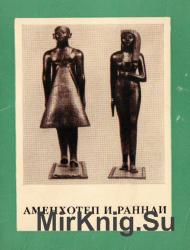 Аменхотеп и Раннаи