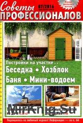 Советы профессионалов № 7 2016