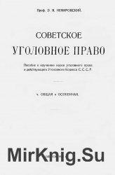 Советское уголовное право