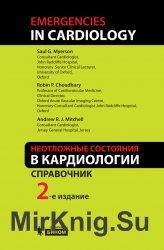 Неотложные состояния в кардиологии. 2-е издание