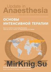 Основы интенсивной терапии. 2-е издание
