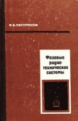 Фазовые радиотехнические системы