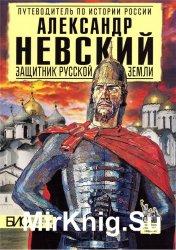 Александр Невский. Защитник земли русской