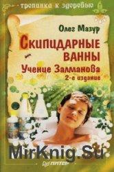 Скипидарные ванны. Учение Залманова
