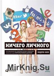 Ничего личного: Как социальные сети, поисковые системы и спецслужбы используют наши персональные данные