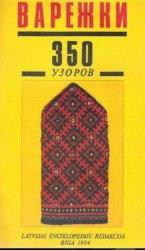 Варежки 350 узоров