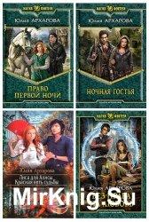 Архарова Юлия - Сборник из 5 произведений