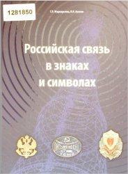 Российская связь в знаках и символах