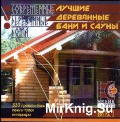 Лучшие деревянные бани и сауны. 333 проекта