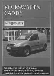 Volkswageп Caddy 2003-2008 г. вып.