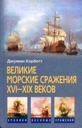Великие морские сражения XVI - XIX веков