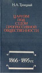Царизм под судом прогрессивной общественности: 1866-1895 гг.