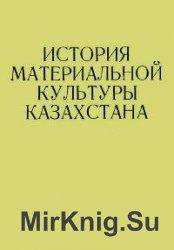 История материальной культуры Казахстана