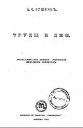 А.С. Пушкин. Труды и дни: Хронологические данные, собранные Николаем Лернер ...
