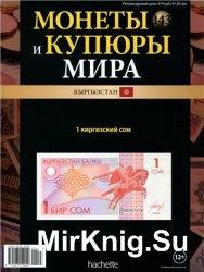 Монеты и купюры мира №-143