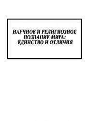 Научное и религиозное познание мира: единство и отличия. Труды Всероссийско ...