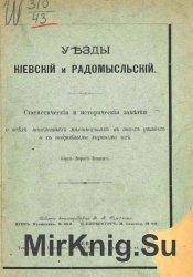 Уезды Киевский и Радомысльский