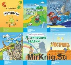 Школьные математические кружки. Сборник (14 книг)