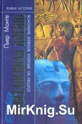 Повседневная жизнь египтян во времена великих фараонов