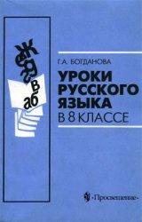 Уроки русского языка в 8 классе (2000)