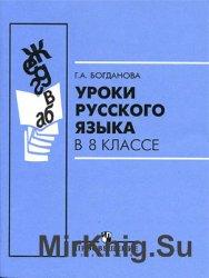 Уроки русского языка в 8 классе (2011)