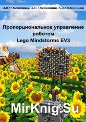 Пропорциональное управление роботом Lego Mindstorms EV3