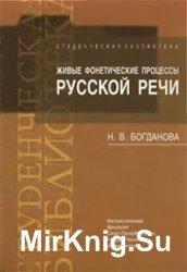 Живые фонетические процессы русской речи